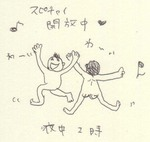 14.8.25-siori.kaihochyu-1.jpg